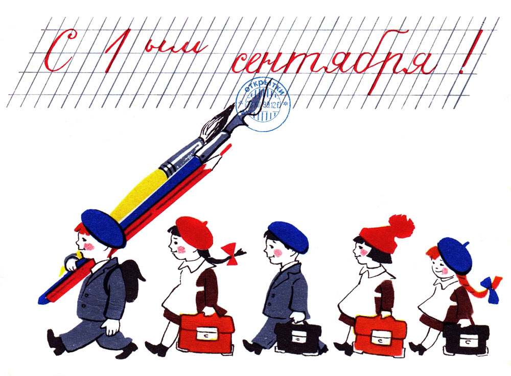 Советские открытки школьные