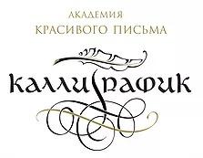 Школа каллиграфии Kalligrafik